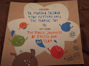 THE MAGIC JOURNEYS OF FREELY AND HIS TEAM By ROY THOMA, Illustration Daphne Sivetidis