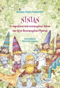 Ninian, The Adventures of a Happy Dwarf that became an unhappy Giant